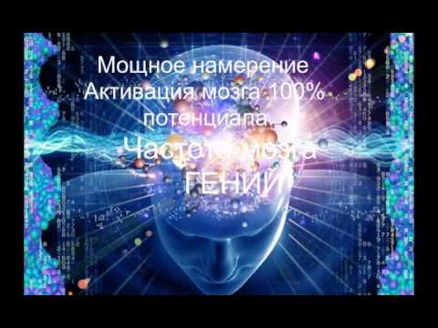 Мощное намерение Активация мозга на 100 Гений частота мозга