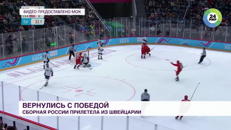 Триумфаторы Юношеских Олимпийских игр вернулись в Россию