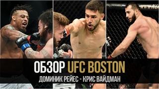 ОБЗОР UFC FN: Доминик Рейес - Крис Вайдман   Яир Родригес, Джереми Стивенс, Грег Харди, Бен Сосоли