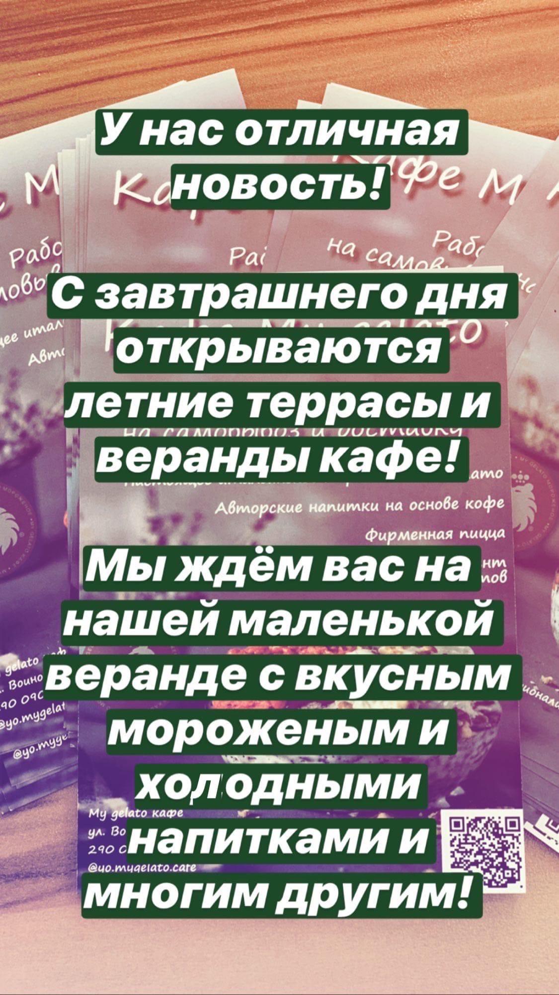 Кафе «My Gelato» - Вконтакте