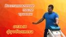 Реабилитация футболиста после травмы ноги при помощи БМС аппарата Назарова. БМС на Невском. Отзыв
