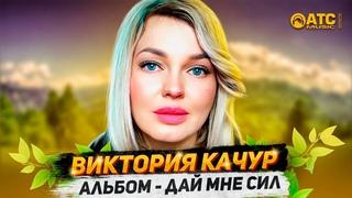 Улётный Альбом  ✬ Виктория Качур - Дай Мне Сил ✬ Хиты Шансона