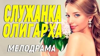 Самый лучший в России фильм обрадует - СЛУЖАНКА ОЛИГАРХА / Русские мелодрамы новинки 2021