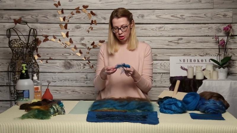 SHIROKOVA Создание эффектного декора Войлочная чешуя