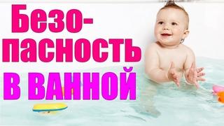 БЕЗОПАСНОСТЬ РЕБЕНКА | Как обеспечить безопасность ребенка в ванной комнате при купании