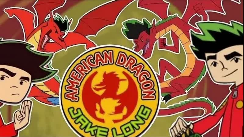 Американский дракон Джейк Лонг American Dragon Jake Long Вторая заставка 2 Intro