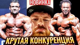 ХАДИ ЧУПАН и ФЛЕКС ЛЬЮИС - Кто Будет Лучшим на Мистер Олимпия 2021