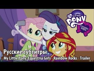 RUS Sub My Little Pony: Equestria Girls 2 - Rainbow Rocks - Trailer - Русские субтитры