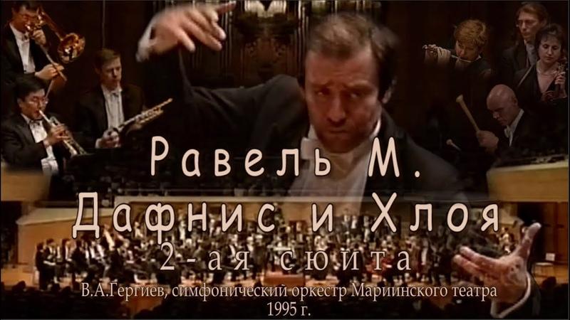 Равель М., Дафнис и Хлоя, 2-ая орк. сюита, Гергиев В.А. (1995)