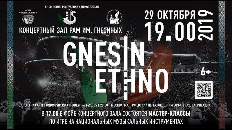 GNESIN ETHNO Bashkortostan Folk Instruments National Orchestra виртуозы этно солисты Гнесинки