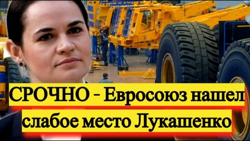 СРОЧНО Евросоюз нашел слабое место Лукашенко БАТЬКА В ШОКЕ Военный арсенал новости