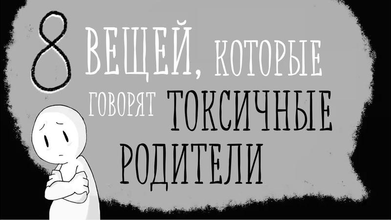 Что говорят токсичные родители Psych2go на русском