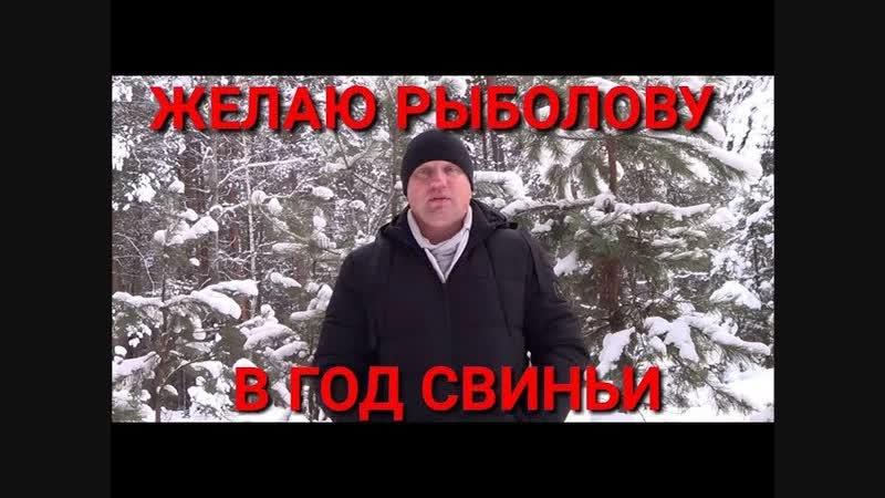 Желаю Рыболову в год Свиньи... ;tkf. hs,jkjde d ujl cdbymb...