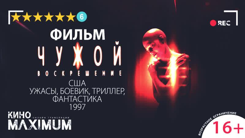 Кино Чужой 4 Воскрешение 1997 60 fps Maximum