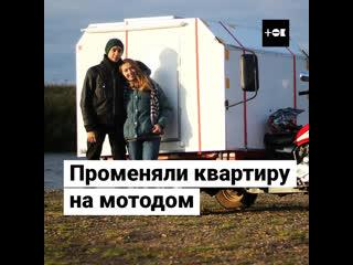 Путешествие в самодельном доме на мотоцикле