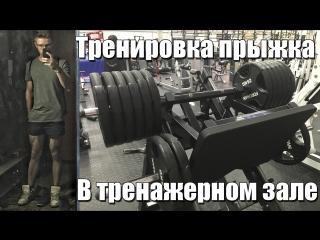 №16 Как увеличить прыжок в тренажерном зале Часть_1
