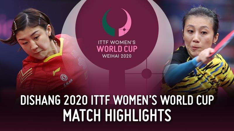 Chen Meng vs Han Ying 2020 ITTF Women's World Cup Highlights 1 2