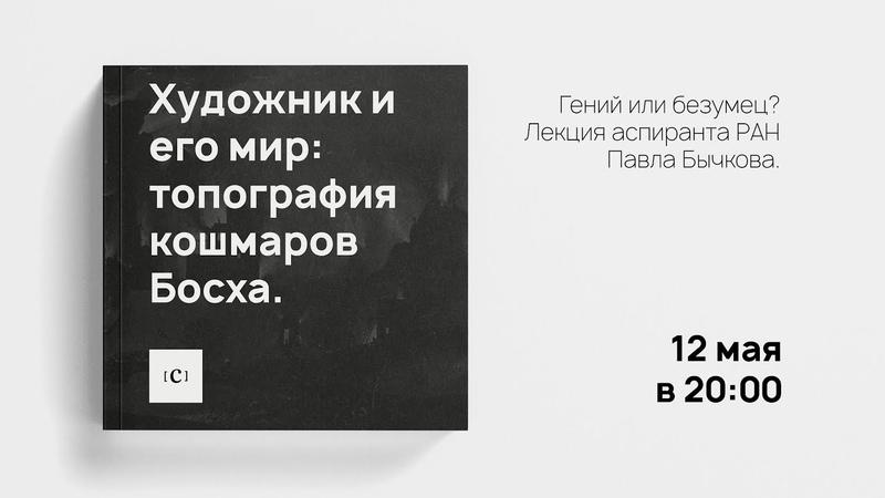 Художник и его город топография кошмаров Иеронима Босха