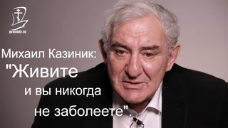 Существует ли депрессия? Михаил Казиник о старости, пенсии и как перестать бояться смерти.