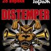 DISTEMPER/ХАБАРОВСК/21.09.20