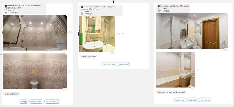 Как с помощью квиза в чат-боте получать заявки на ремонт ванной комнаты по 85 руб., изображение №12