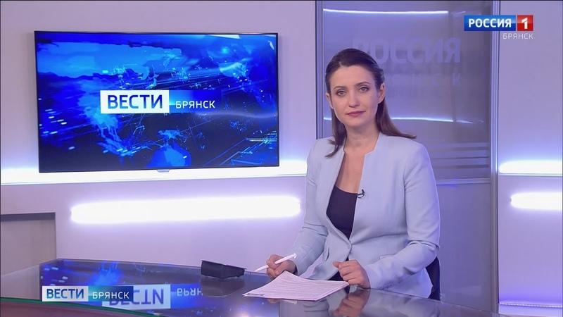 Вести Брянск эфир 28 10 2020 в 21 05