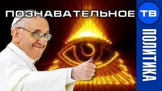 ИЗМЕНА в Ватикане. Религия подчиняется Новому Мировому Порядку (Ольга Четверикова)