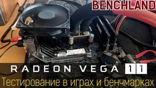 Radeon Vega 11, тестирование в играх и бенчмарках. Входной билет в Full HD гейминг.