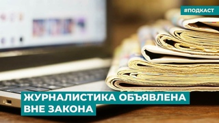 Журналистика объявлена вне закона   Информационный дайджест «Время Свободы»