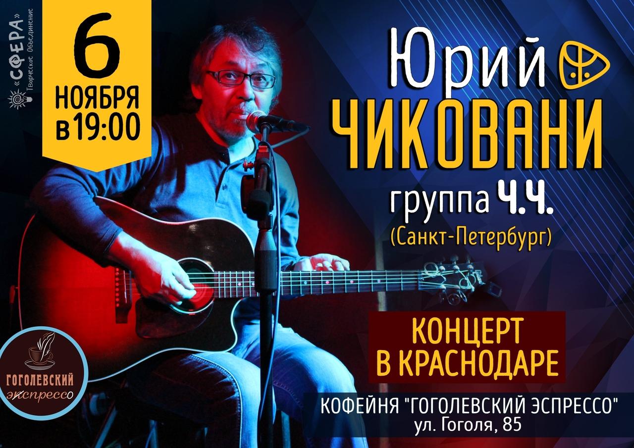 Афиша Краснодар 6.11.20 Юрий Чиковани-Краснодар