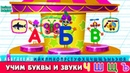 СУПЕР АЗБУКА Учим буквы и алфавит для малышей Буквы Ч Ш Щ Ъ Мультик Игра для детей Весёлые КиНдЕрЫ