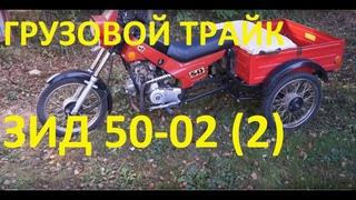 Трёхколёсный грузовой мопед ЗИД 50-02 #2/Сargo tricycle moped ZID 50-02