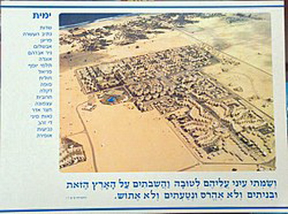 План города с цитатой из Библии.