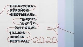Беларуска-Яўрэйскi Фестываль'2020 | Как это было?