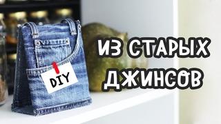 3 DIY из СТАРЫХ ДЖИНСОВ. Вторая жизнь старых вещей, джинсовые переделки. Календарь своими руками.