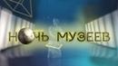 НОЧЬ МУЗЕЕВ - 2021 Прямая трансляция Телеканала ОТС