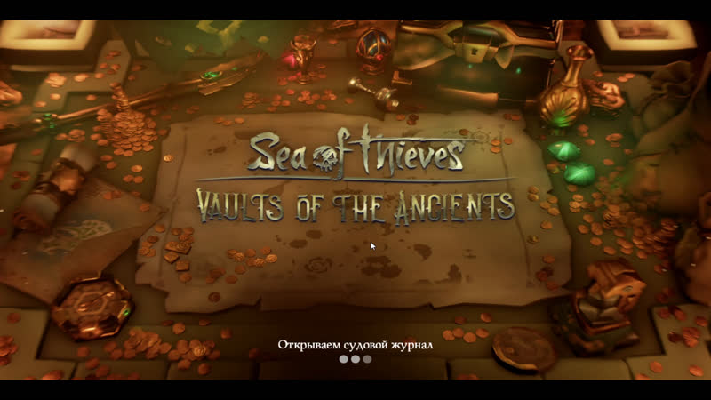 Пираты донных морей Пива в кружку налей Sea of Thieves
