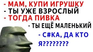 Лютые приколы и МЕМЫ - МАМ, КУПИ ИГРУШКУ + ФЕЙЛЫ В КОНЦЕ