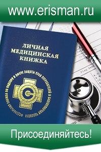 Как проверить медицинскую книжку на подлинность в Москве Южное Тушино