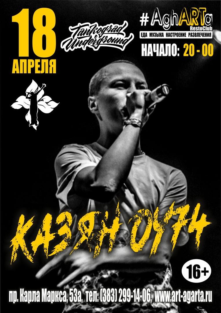 Афиша Новосибирск КазянОУ74/Новосибирск/18 апреля