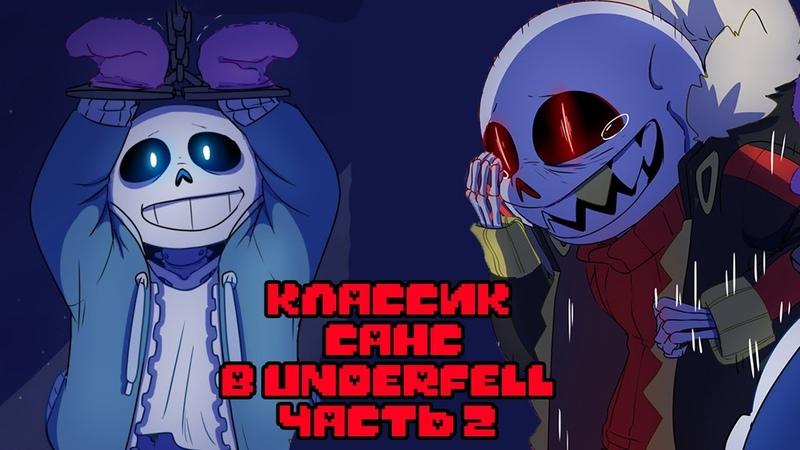 Санс попал в Underfell 2 undertale comic dub ОЗВУЧКА КОМИКСА АНДЕРТЕЙЛ НА РУССКОМ