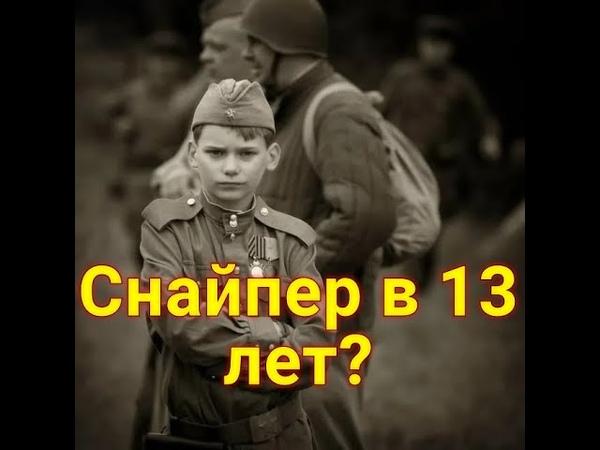 Самый молодой снайпер Великой Отечественной войны