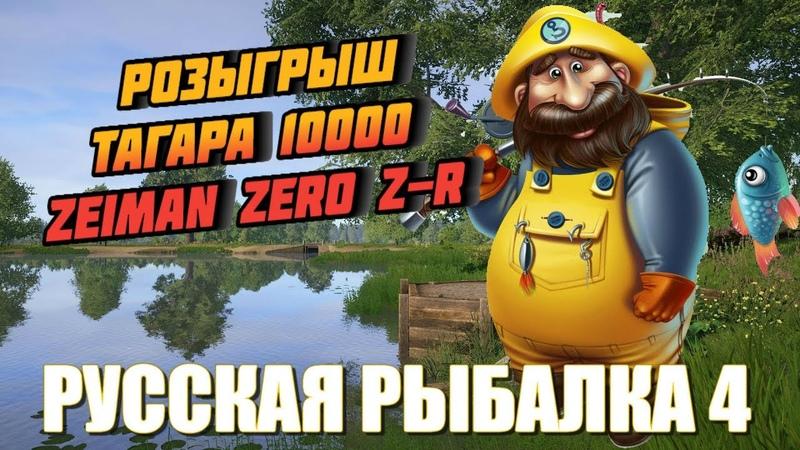 Русская Рыбалка 4 🔴 ФИНАЛЬНЫЙ АКОРД 🔴 STARIY РР4 RF4 18