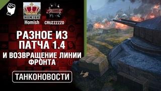 Разное из Патча 1.4 и возвращение Линии фронта - Танконовости №287 - От Homish и Cruzzzzzo WoT