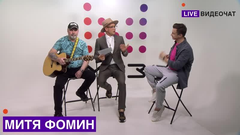 LIVE Видеочат со звездой на МУЗ ТВ Митя Фомин 18 11 2020