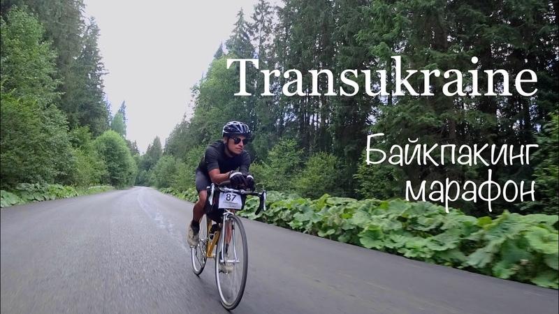 Байкпакинг марафон Transukraine 1500 км за 5 дней по убитым дорогам и бездорожью на велосипеде
