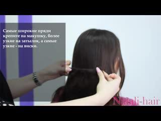 Как крепить волосы на заколках Natali-hair