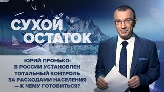 В России установлен тотальный контроль за расходами населения – к чему готовиться?