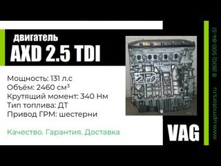 Купить контрактный двигатель AXD 2.5 TDI Дизель Volkswagen VW T5 VAG