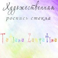 ТатьянаЗамятина